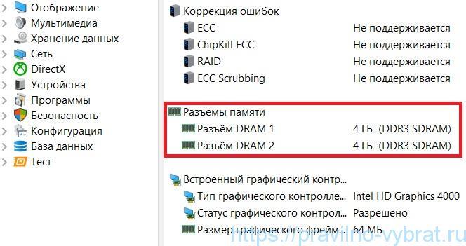 AIDA64 указывает нам, что в ноутбуке 2 разъёма под ОЗУ