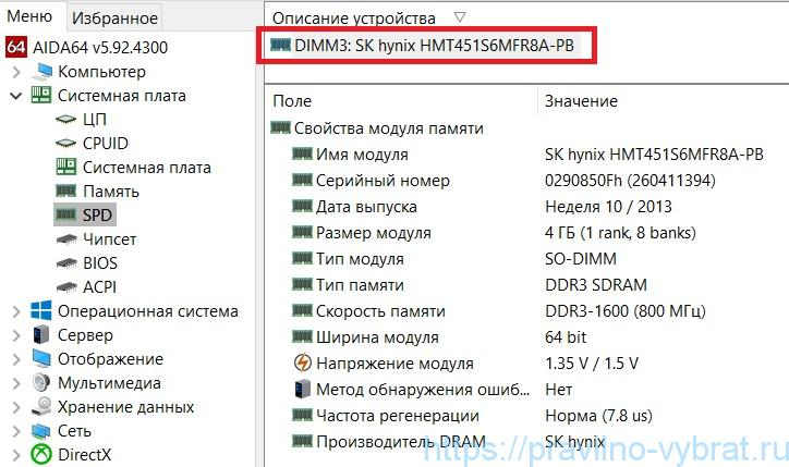 AIDA64 показывает информацию только по одной планке оперативной памяти