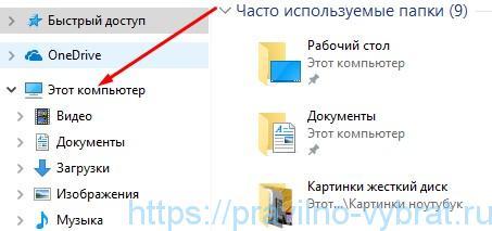 """Открытие окна """"Мой компьютер"""""""