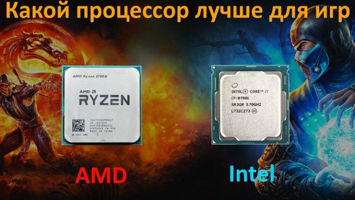 Какой процессор выбрать для игрового компьютера 2020