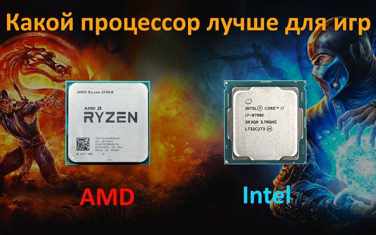 Какой процессор выбрать для игрового компьютера 2019