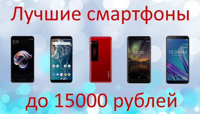 Лучшие смартфоны до 15000 рублей 2019