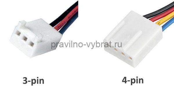 Отличие разъёма 3-pin от 4-pin