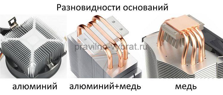 Разновидности оснований: алюминий, алюминий + медь, медь
