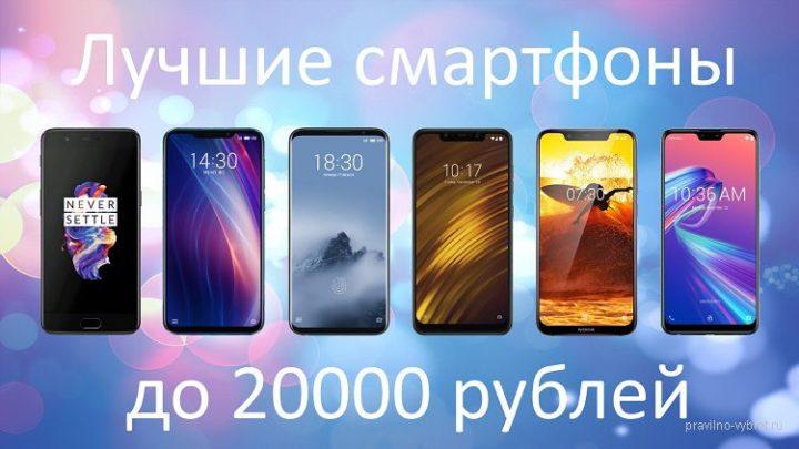 Лучшие смартфоны до 20000 рублей 2019