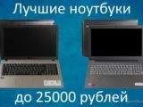 Лучшие ноутбуки до 25000 рублей