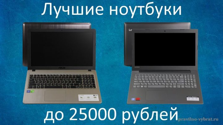 Лучшие ноутбуки до 25000 рублей 2020