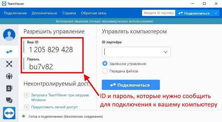 ID и пароль TeamViewer, которые нужно сообщить для удалённого доступа к вашему компьютеру