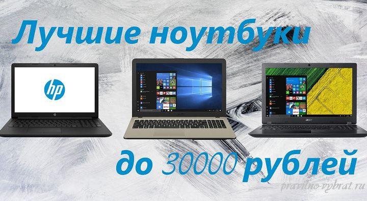 Лучшие ноутбуки до 30000 рублей 2020