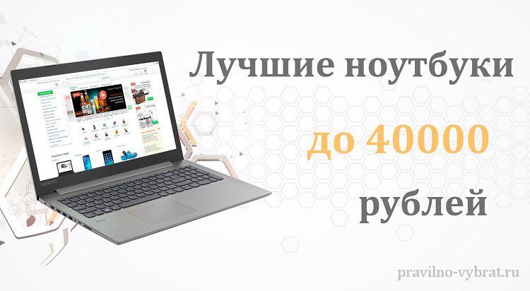 Лучшие ноутбуки до 40000 рублей 2020