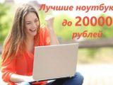 Лучшие ноутбуки до 20000 рублей 2019