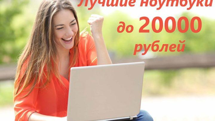 Лучшие ноутбуки до 20000 рублей 2020