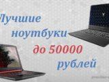 Лучшие ноутбуки до 50000 рублей 2019