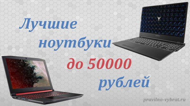 Лучшие ноутбуки до 50000 рублей 2020