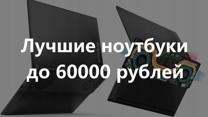 Лучшие ноутбуки до 60000 рублей 2020