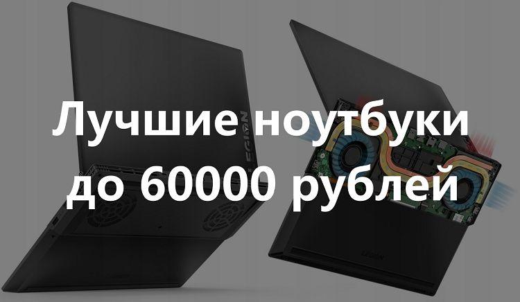 Лучшие ноутбуки до 60000 рублей 2019