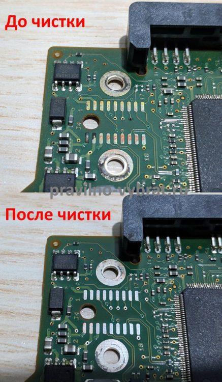 До и после чистки контактов жёсткого диска
