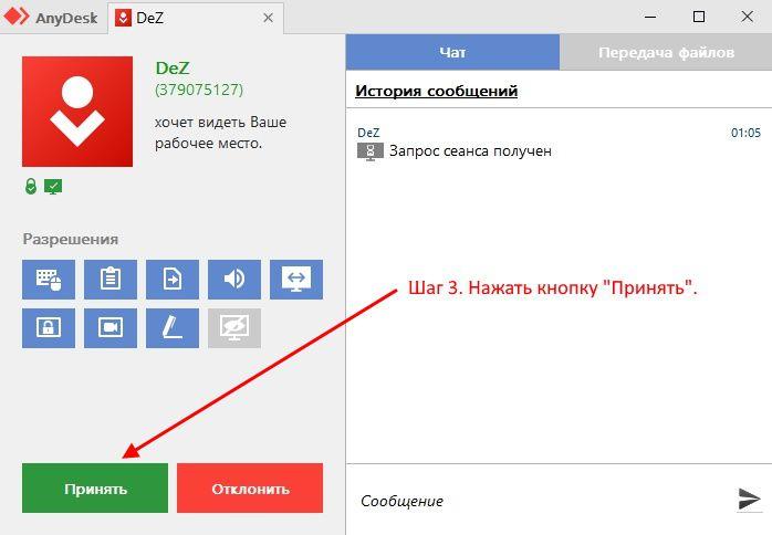 """Настройка AnyDesk, шаг 3 - нажать кнопку """"Принять"""""""