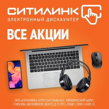 Баннер Ситилинк Все акции
