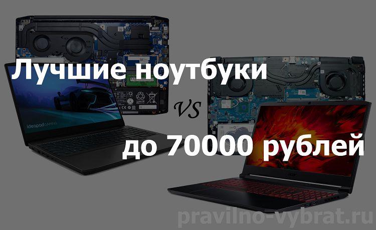 Лучшие ноутбуки до 70000 рублей 2021